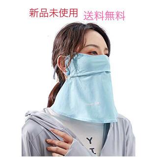 接触冷感 UPF50+ 吸汗速乾 男女兼用 フェイスカバー  ブルー(ウォーキング)
