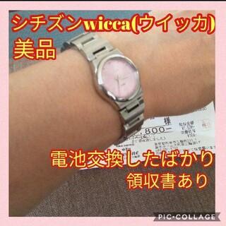 CITIZEN - シチズンウイッカ腕時計レディース美品