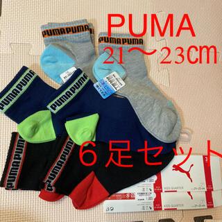 プーマ(PUMA)の【新品】PUMAプーマ靴下21〜23㎝6足セット(靴下/タイツ)