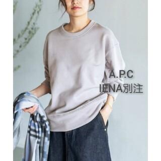 IENA - 【美品】【A.P.C./ アーペーセー】別注 スウェットシャツ