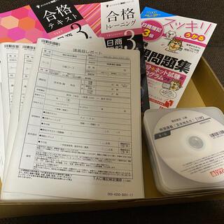 タックシュッパン(TAC出版)の【2021年4月開講版】TAC 通信講座 簿記検定日商簿記3級DVDコース(資格/検定)