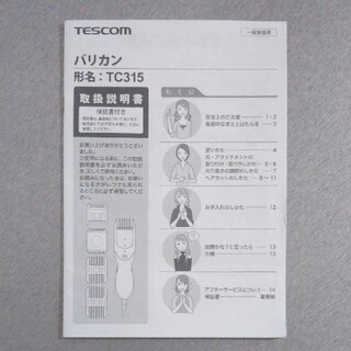 テスコム(TESCOM)のTESCOM バリカン TC315 取扱説明書(その他)