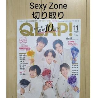 セクシー ゾーン(Sexy Zone)のSexy Zone QLAP 切り抜き(アート/エンタメ/ホビー)