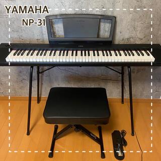 ヤマハ - 【美品】YAMAHA NP-31 ピアジェーロ76音 電子ピアノ スタートセット
