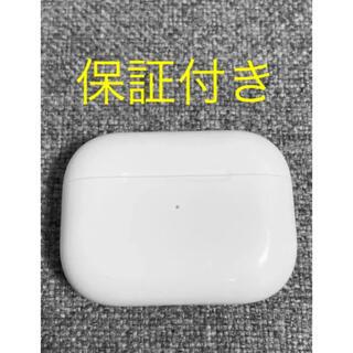 Apple - Apple AirPods Pro 充電ケースのみ 保証付き