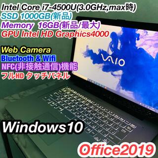 バイオ(VAIO)の【液晶/キーボード新品】Vaio FIT15A Corei7 オフィス付(ノートPC)