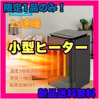 ヒーター 首振り セラミックヒーター 小型 電気ファンヒーター ストーブ 黒(電気ヒーター)
