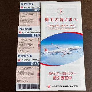 JAL(日本航空) - 日本航空 JAL 株主優待 3枚