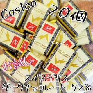コストコ(コストコ)のコストコ スイスデリスダークチョコレート 20個(菓子/デザート)