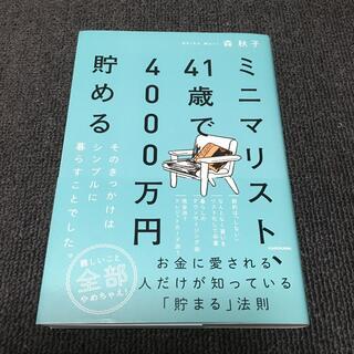 カドカワショテン(角川書店)のミニマリスト、41歳で4000万円貯める そのきっかけはシンプルに暮らすことでし(住まい/暮らし/子育て)