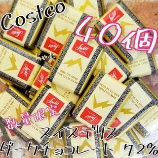 コストコ(コストコ)のコストコ スイスデリスダークチョコレート 40個(菓子/デザート)