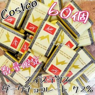 コストコ(コストコ)のコストコ スイスデリスダークチョコレート 60個(菓子/デザート)