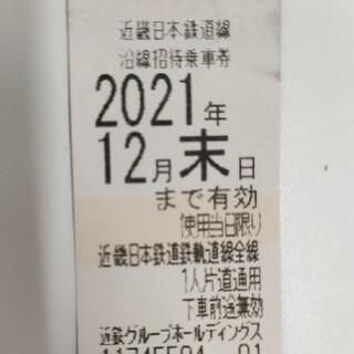 近鉄株主優待乗車券 1枚 2021年12月末まで