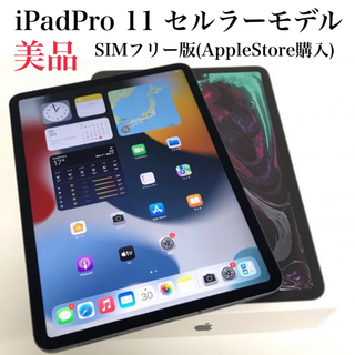 iPad - iPadPro 11  2018 Wi-Fi + Cellularモデル【美品】