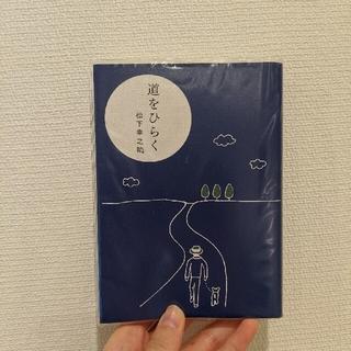 パナソニック(Panasonic)の道をひらく【松下幸之助】(ビジネス/経済)