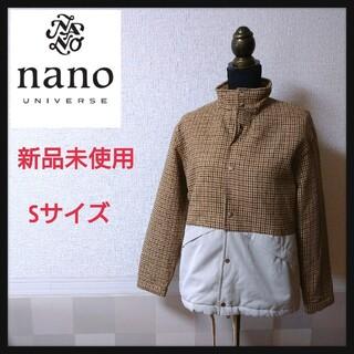 ナノユニバース(nano・universe)の新品未使用 ナノユニバース ダウンジャケット チェック柄 Sサイズ(ダウンジャケット)