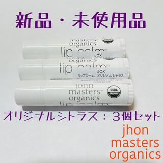 ジョンマスターオーガニック(John Masters Organics)の【新品】 ジョンマスターオーガニック リップカーム オリジナルシトラス 3個(リップケア/リップクリーム)
