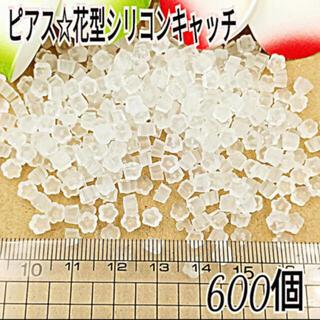 ピアス☆花型シリコンキャッチ (600個❤) (各種パーツ)