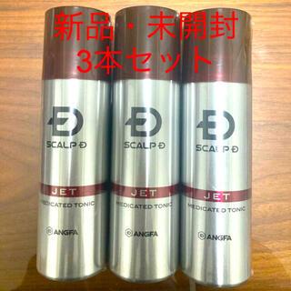 スカルプD - スカルプD 薬用育毛スカルプトニック 3本セット