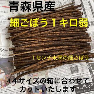 青森県産 細ごぼう 箱込み1キロ弱(野菜)