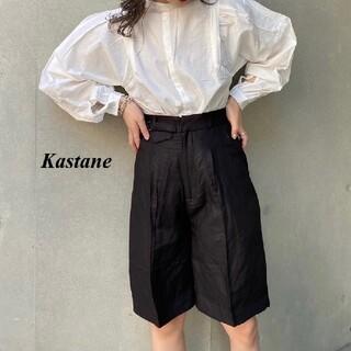 Kastane - 新品 Kastane チンツ加工ハーフパンツ