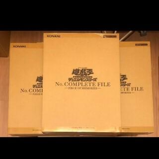 ユウギオウ(遊戯王)の遊戯王 ナンバーズコンプリートファイル 新品未開封品 3つ 初回生産分 公式(シングルカード)