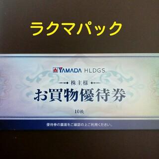 ヤマダ電機(YAMADA) 株主優待券