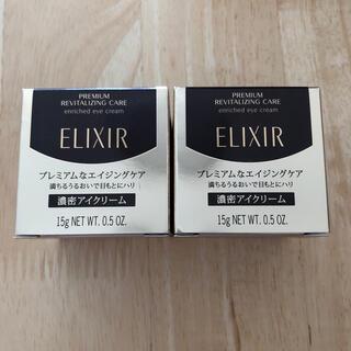 ELIXIR - 資生堂 エリクシール  エンリッチド アイクリームCB  2個