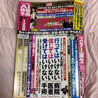 週刊ポスト 2021年 10/29号(専門誌)