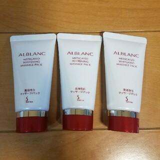 SOFINA - ALBLANCアルブラン 美白マッサージパックg 30g×3本セット
