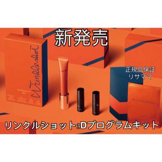 POLA - 【新発売】polaリンクルショット3Dプログラムキット