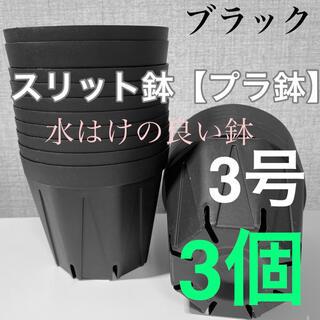 スリット鉢3号 直径9センチ☆KANEYA(プランター)