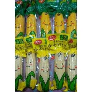 北海道産 白いとうもろこし5本/黄とうもろこし5本(レトルトパック)(野菜)