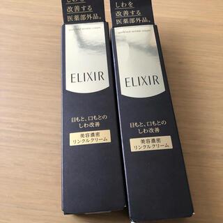 ELIXIR - エリクシール  シュペリエル エンリッチドリンクルクリーム sサイズ 15g