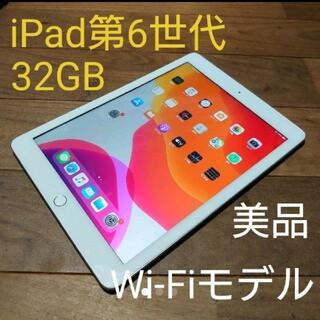 iPad - 完動品美品iPad第6世代(A1893)本体32GBシルバーWi-Fiモデル