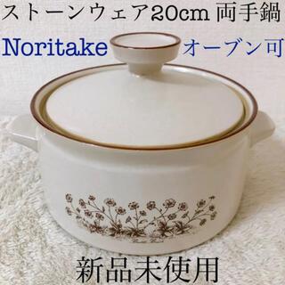 Noritake - Noritake ノリタケストーンウェア両手鍋 20cm アメリカンカントリー