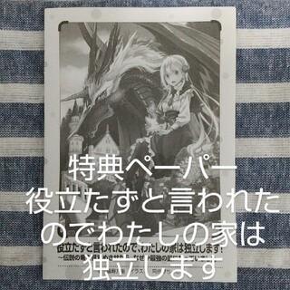 カドカワショテン(角川書店)の特典ペーパー 役立たずと言われたのでわたしの家は独立します遠野九重阿倍野ちゃこ(その他)