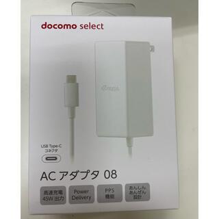 エヌティティドコモ(NTTdocomo)の【新品未使用】ドコモ純正 ACアダプタ 08(バッテリー/充電器)