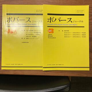ボバースジャーナル 第42巻 第1号第2号 2019 6月12月(専門誌)