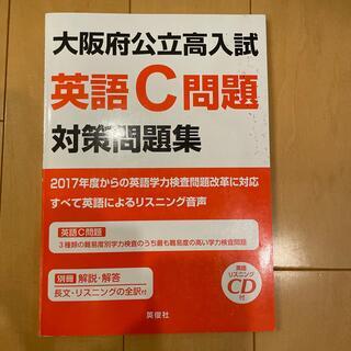 大阪府公立高等学校 英語C問題 対策問題集