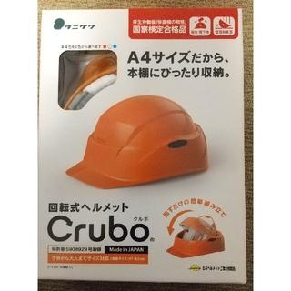 回転式ヘルメット クルボ オレンジ