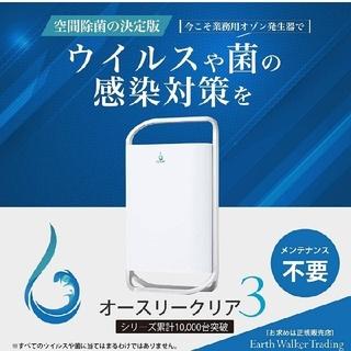 【新品特価】業務用オゾン発生機●オースリークリア3●強力脱臭除菌¥71000