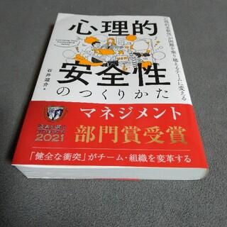 日本能率協会 - 心理的安全性のつくりかた