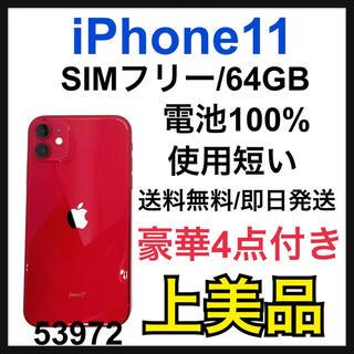 アップル(Apple)の【使用期間短い】【100%】iPhone 11 64 GB SIMフリー Red(スマートフォン本体)