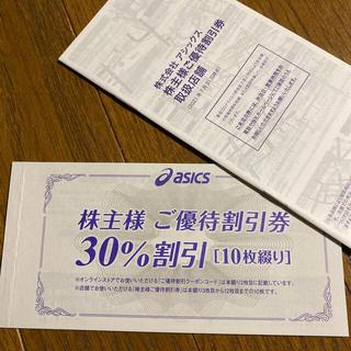 アシックス(asics)のアシックス株主優待券 30%割引 10枚綴り(ショッピング)