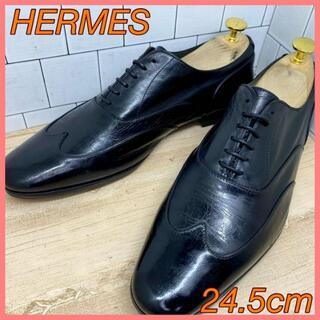 エルメス(Hermes)のHERMESエルメス メンズ革靴24.5cm ウィングチップ ビジネス ブラック(ドレス/ビジネス)