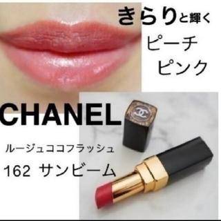 CHANEL - シャネル ルージュココフラッシュ 162 サンビーム