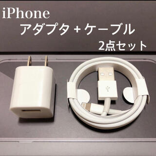 iPhone - iPhone 充電器 2点セット+ライトニングケーブル