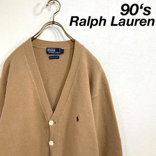 ポロラルフローレン(POLO RALPH LAUREN)の90's Ralph Lauren ローゲージ カーディガン キャメル(カーディガン)