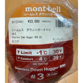 モンベル(mont bell)のモンベル シームレス ダウンハガー800 #3 RZIP(寝袋/寝具)